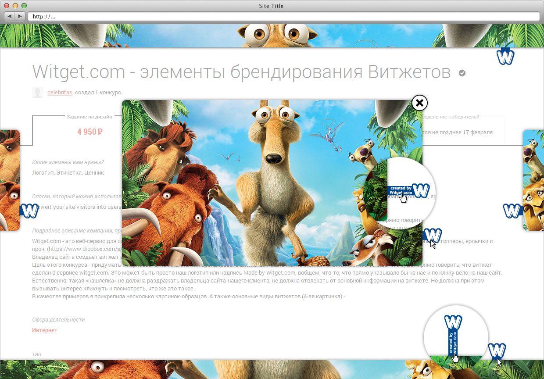 Witget.com - элементы брендирования Витжетов - дизайнер koryavka