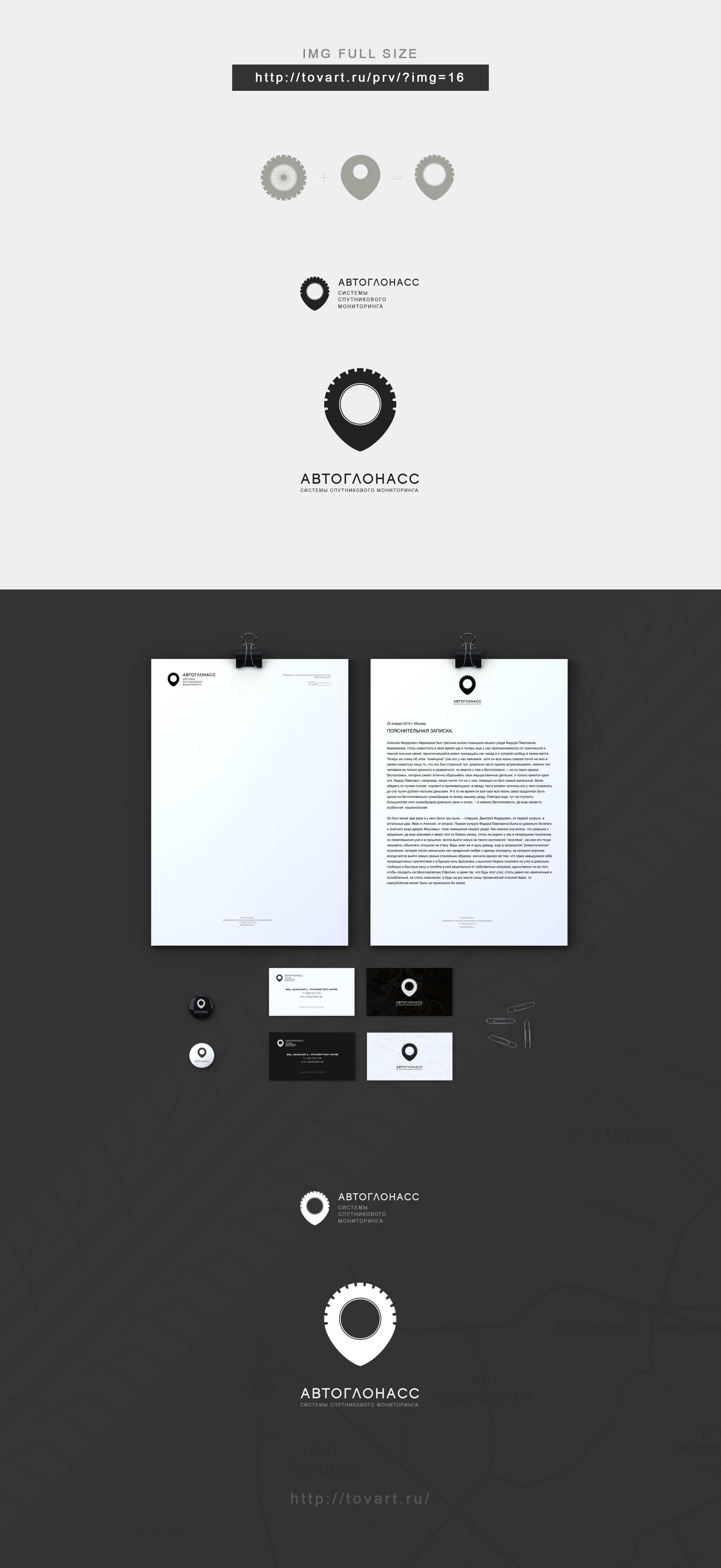 Логотип и фирменный стиль проекта АвтоГЛОНАСС - дизайнер slavikx3m