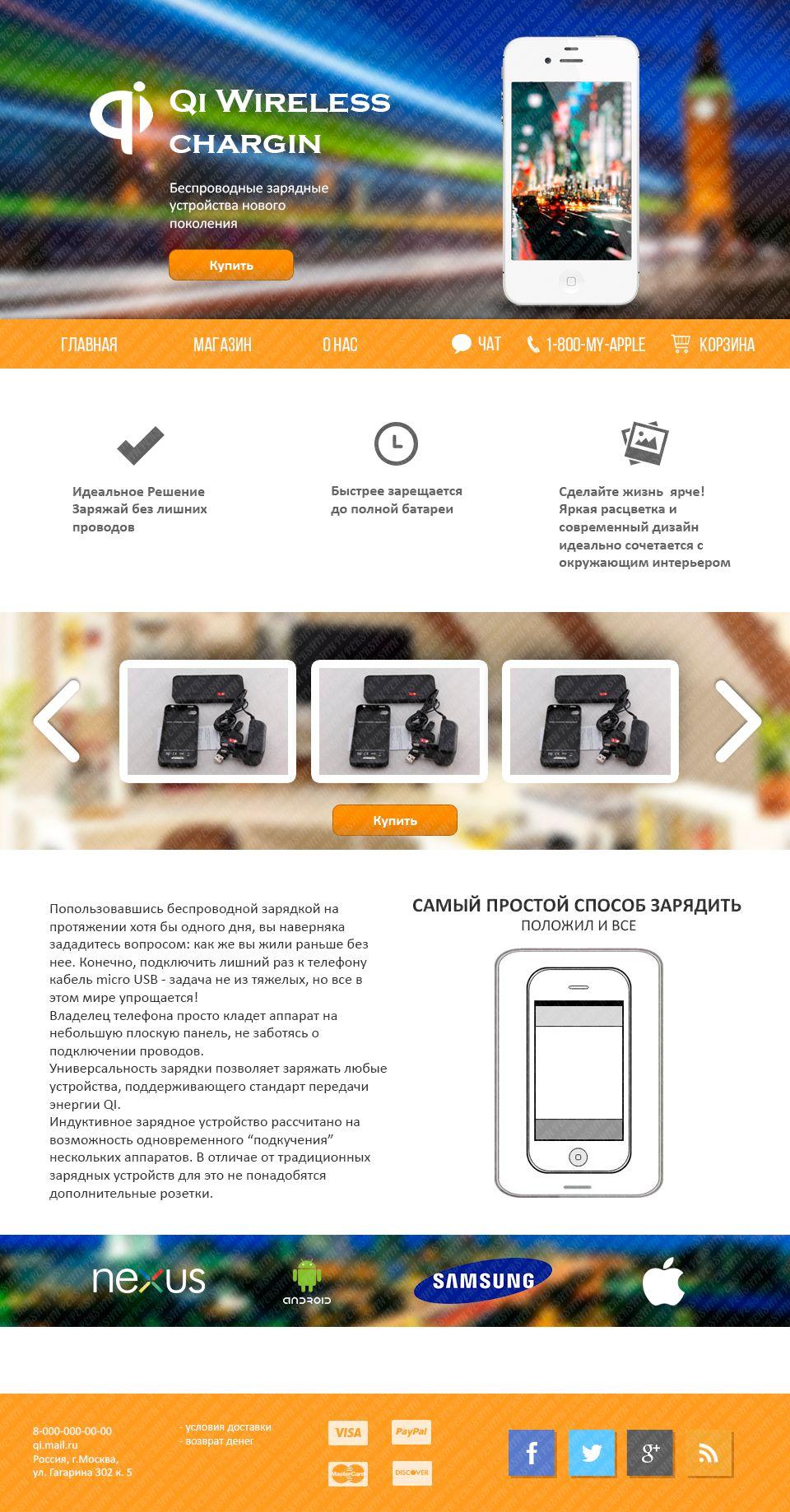 Дизайн ИМ беспроводных зарядных - дизайнер taxir4ik1