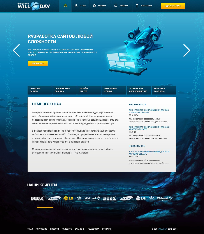 Дизайн главной страницы сайта web-студии Will Day - дизайнер qwerty_1