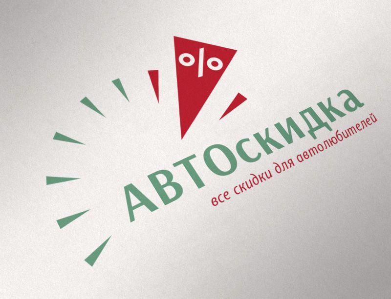 Логотип для скидочного сайта - дизайнер ready2flash