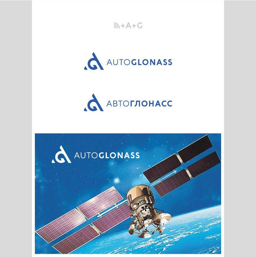 Логотип и фирменный стиль проекта АвтоГЛОНАСС - дизайнер stulgin