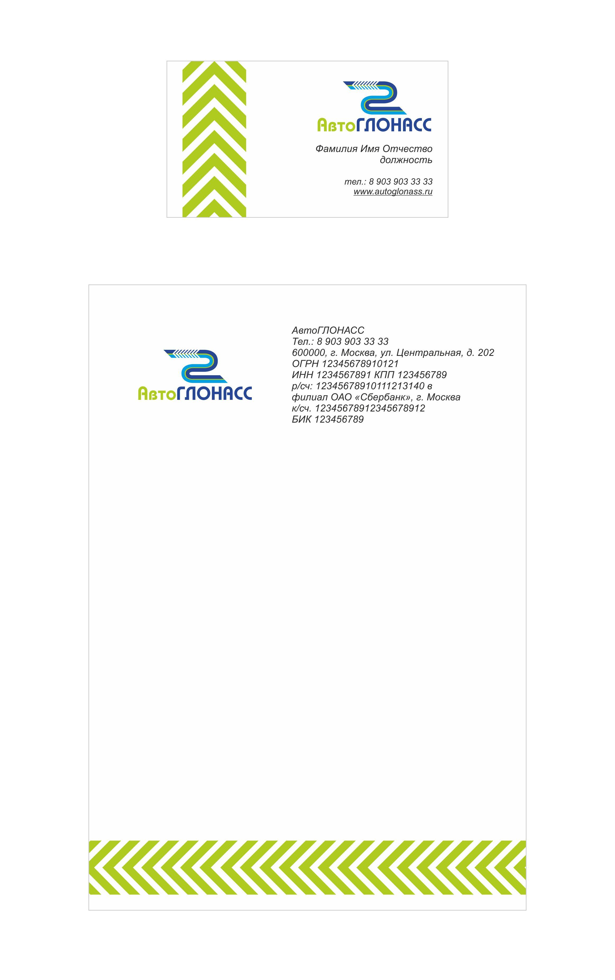 Логотип и фирменный стиль проекта АвтоГЛОНАСС - дизайнер malevich