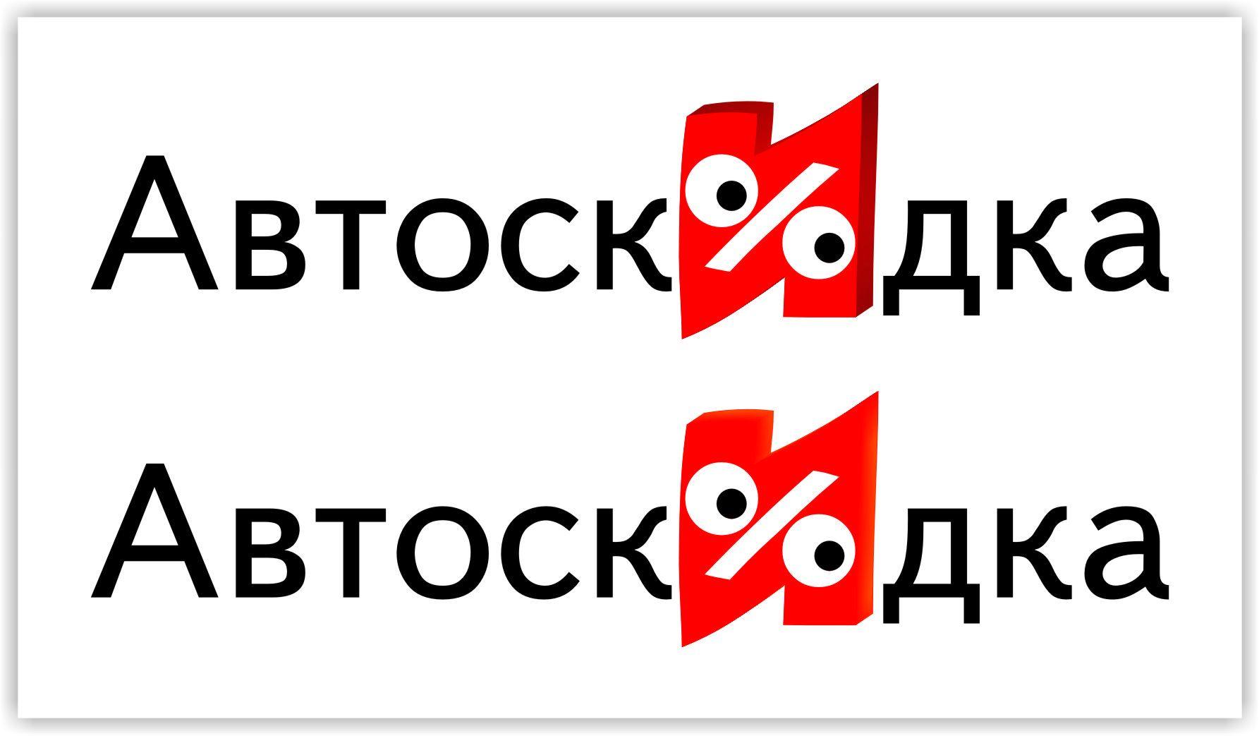 Логотип для скидочного сайта - дизайнер vavilovangela