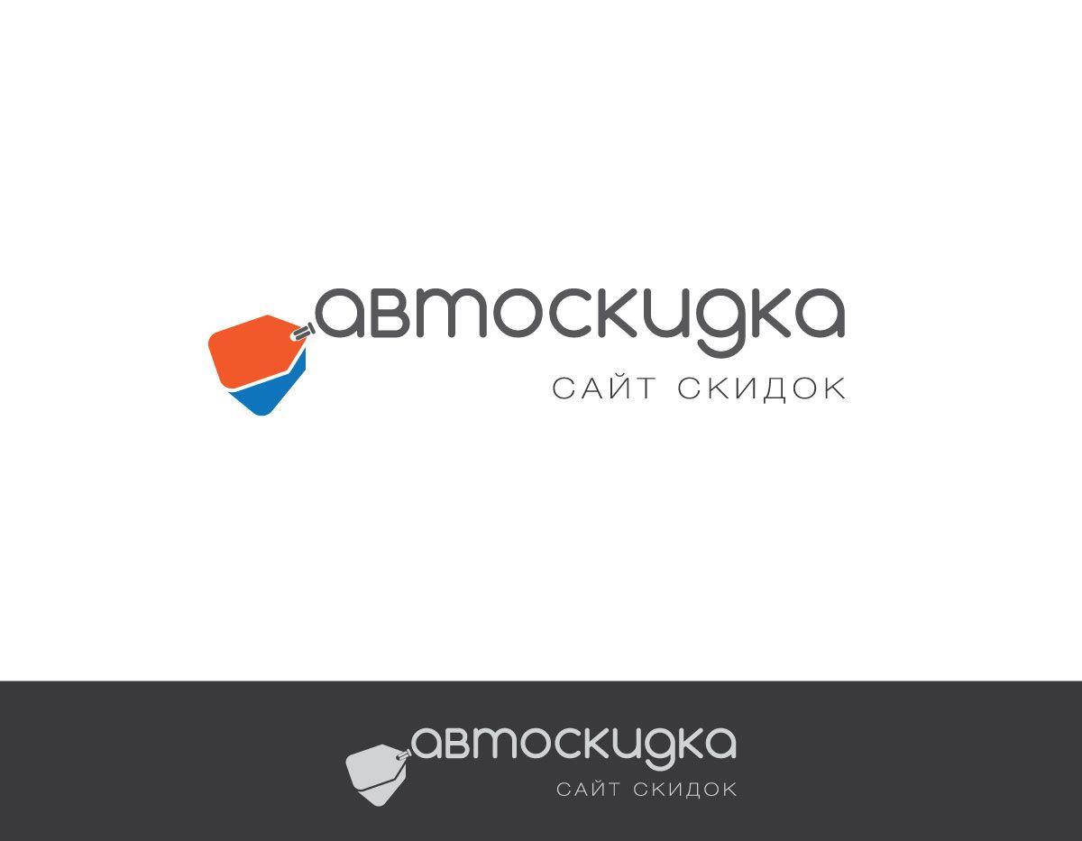 Логотип для скидочного сайта - дизайнер Kkeroll