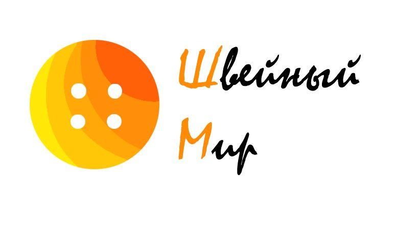 Логотип для ООО Швейный мир - дизайнер EvaMorozova