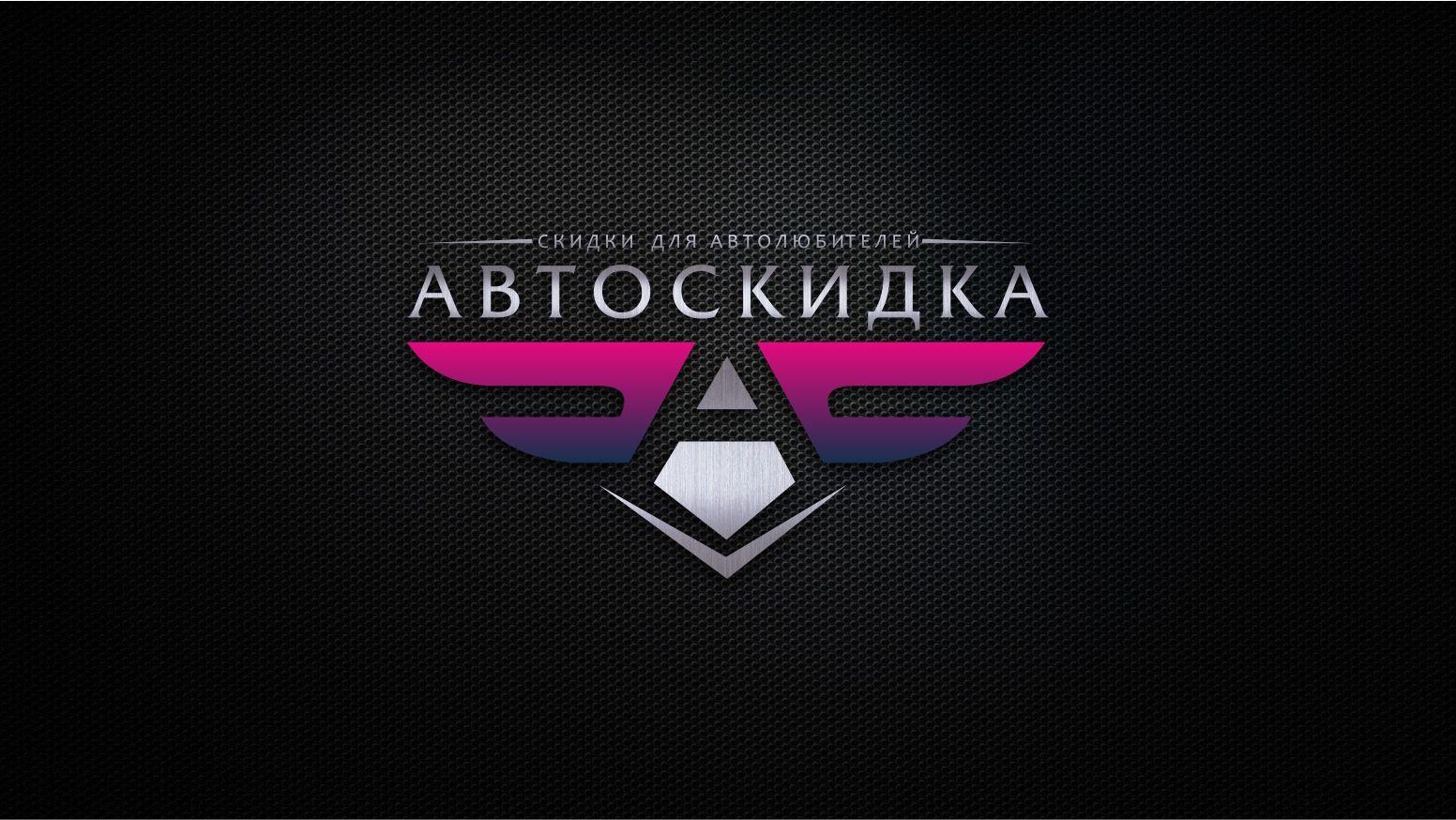 Логотип для скидочного сайта - дизайнер Kreativ
