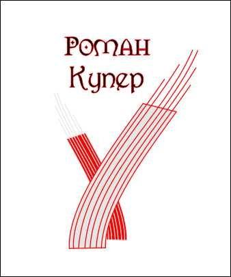 Логотип для шоумена - дизайнер jeniulka