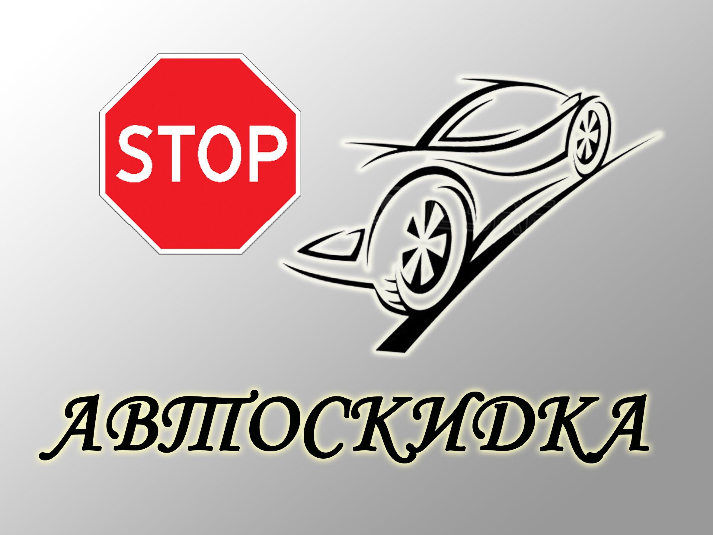 Логотип для скидочного сайта - дизайнер RuSib72