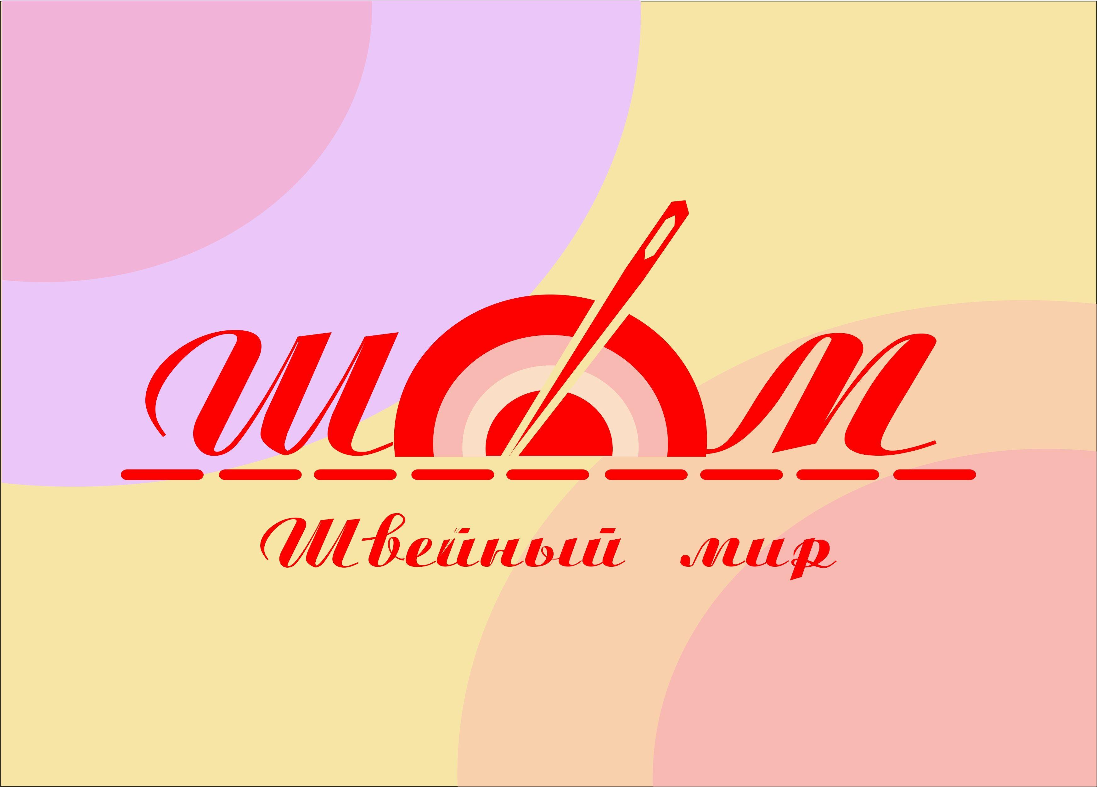 Логотип для ООО Швейный мир - дизайнер IGOR-OK-26RUS