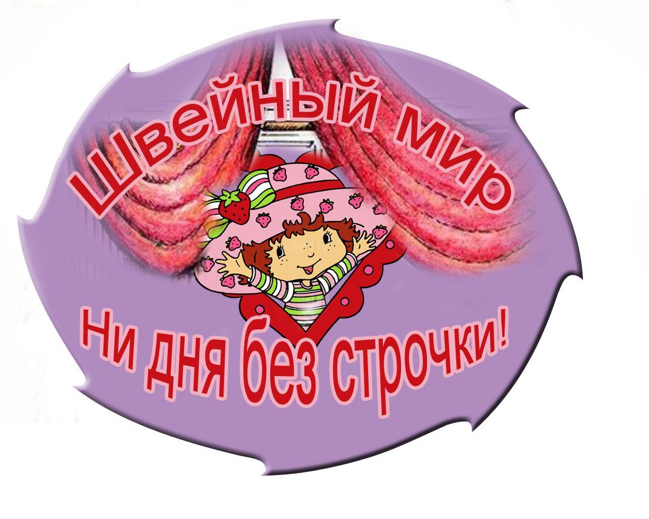 Логотип для ООО Швейный мир - дизайнер lena_80