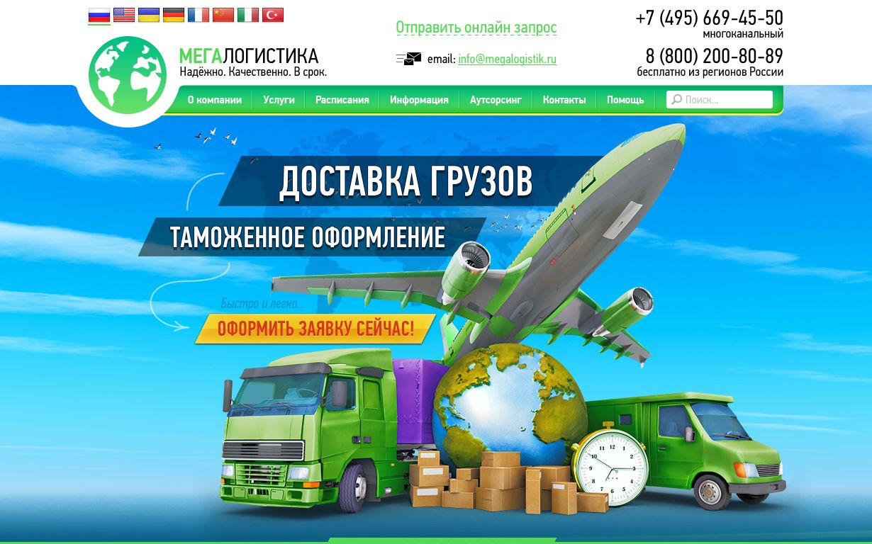 Дизайн сайта логистической компании - дизайнер Liqor