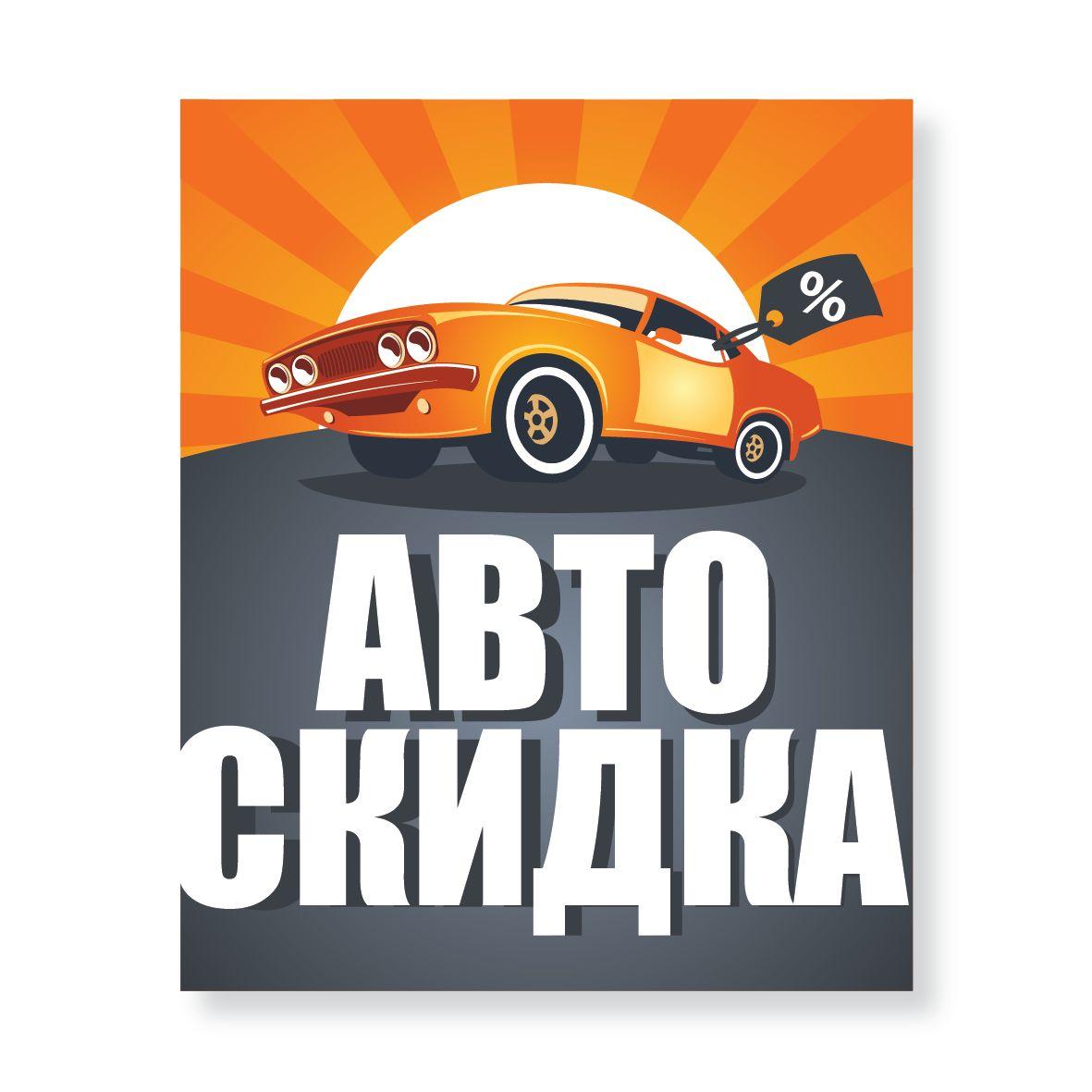 Логотип для скидочного сайта - дизайнер kit-design