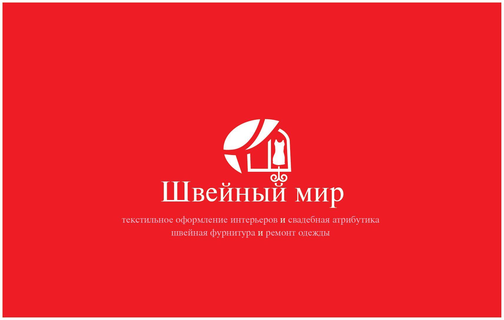 Логотип для ООО Швейный мир - дизайнер Juliette_D