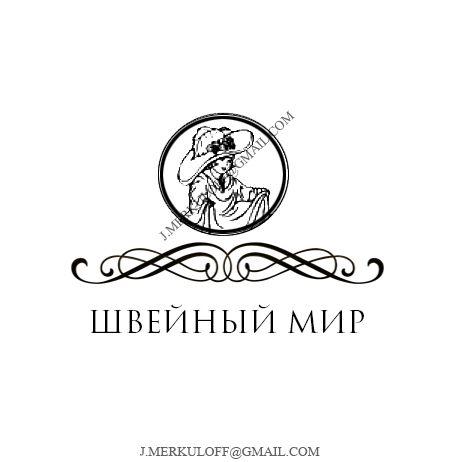 Логотип для ООО Швейный мир - дизайнер jmerkulov