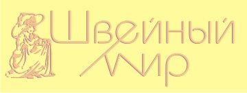 Логотип для ООО Швейный мир - дизайнер 667333