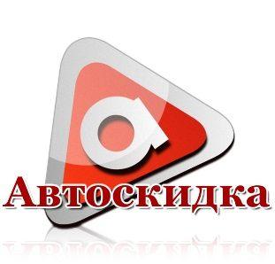 Логотип для скидочного сайта - дизайнер anthemka