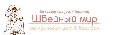 Логотип для ООО Швейный мир - дизайнер Lavreniuk666