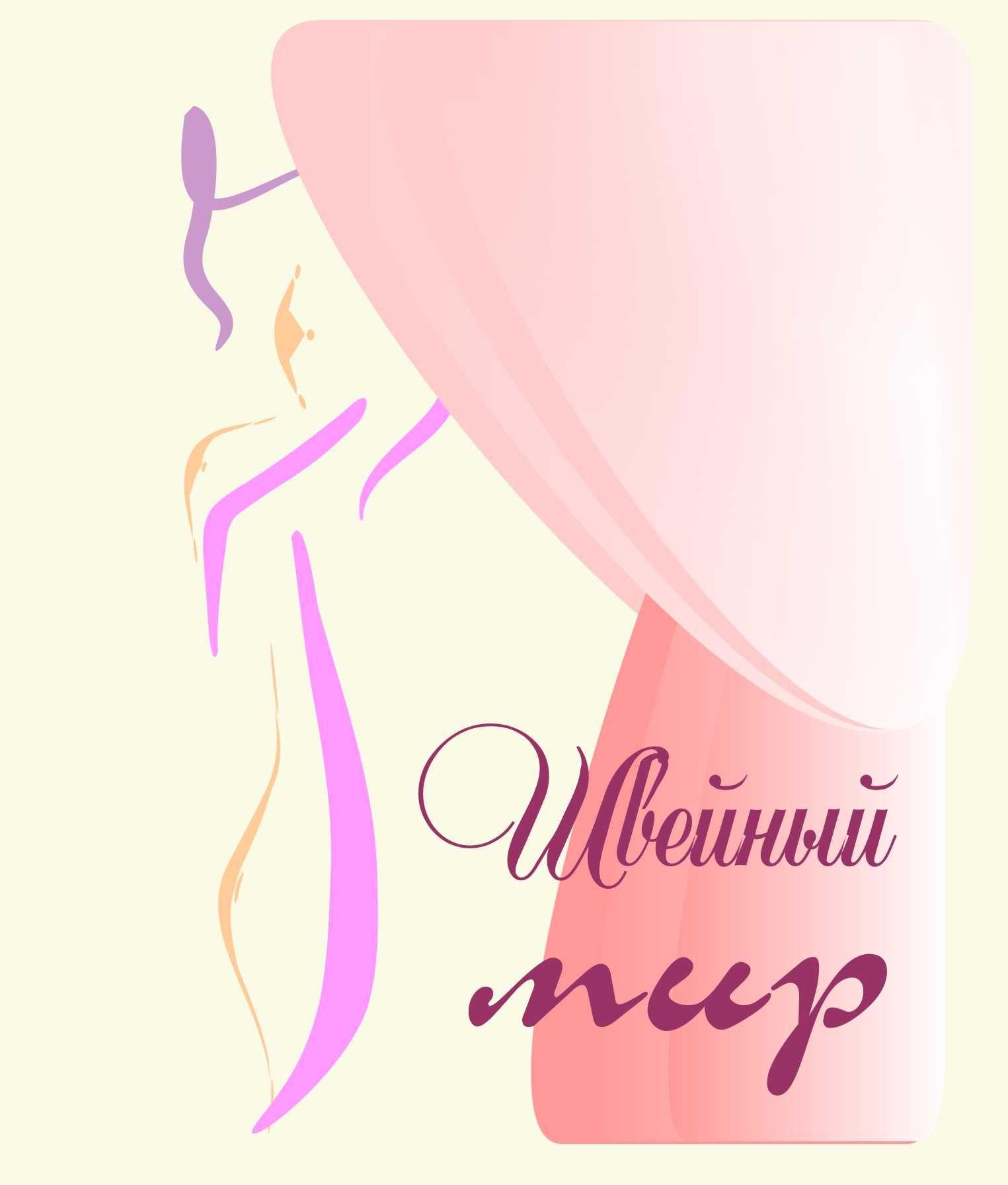 Логотип для ООО Швейный мир - дизайнер jeniulka