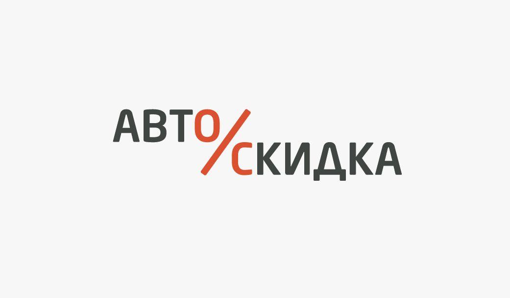 Логотип для скидочного сайта - дизайнер e5en