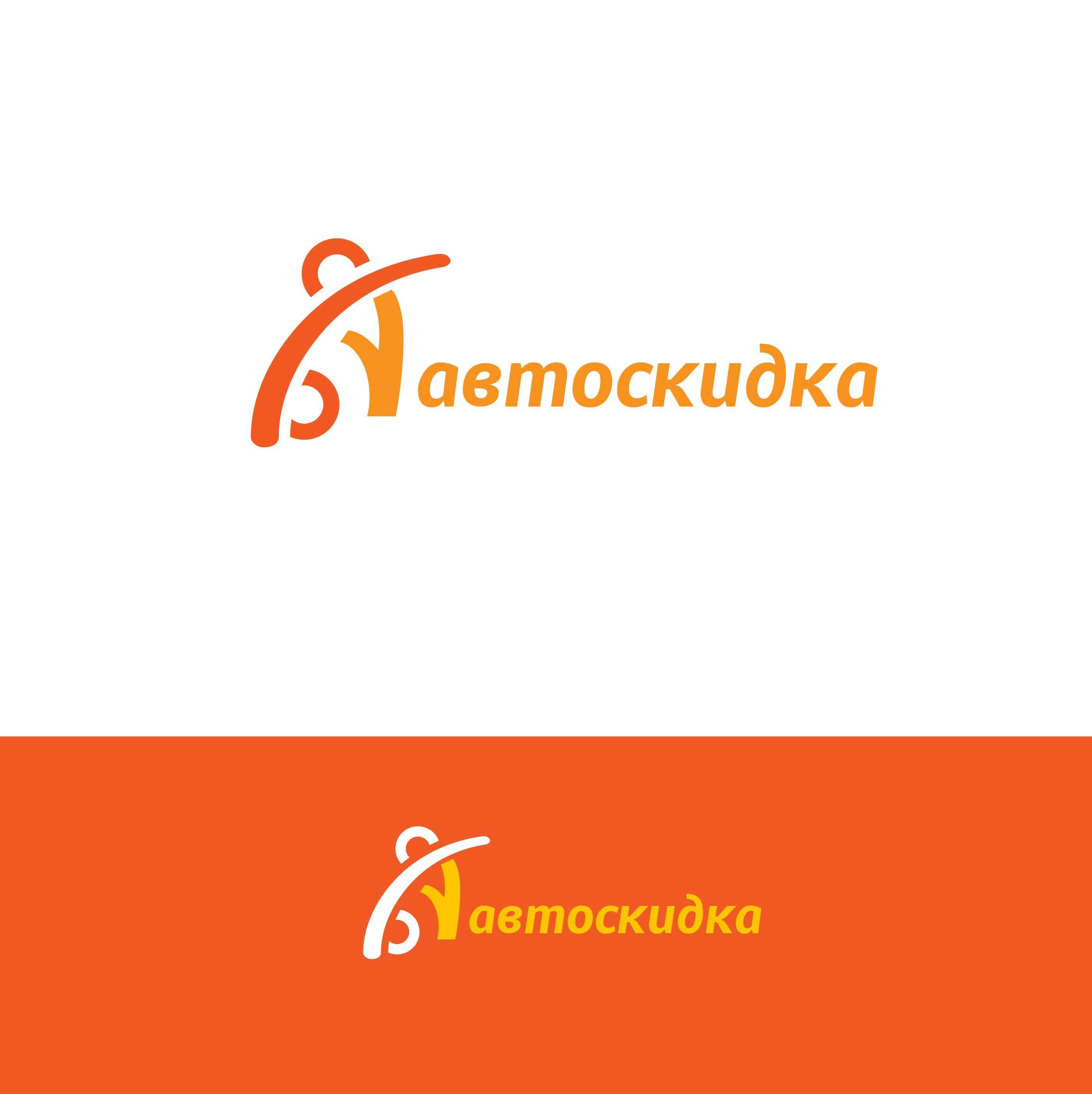 Логотип для скидочного сайта - дизайнер AngelinaNew
