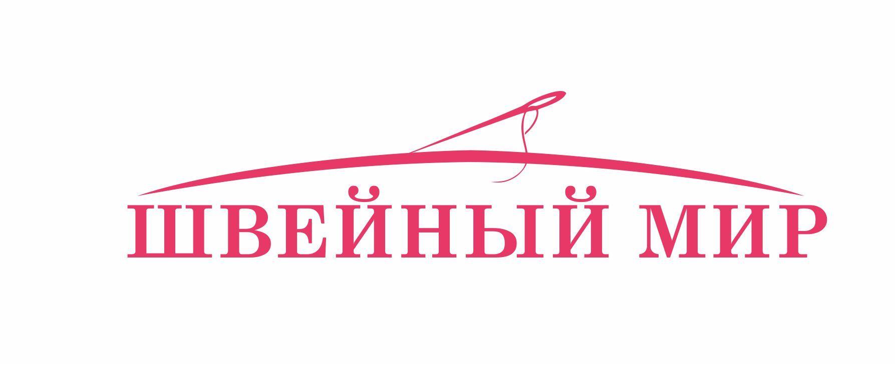 Логотип для ООО Швейный мир - дизайнер janezol