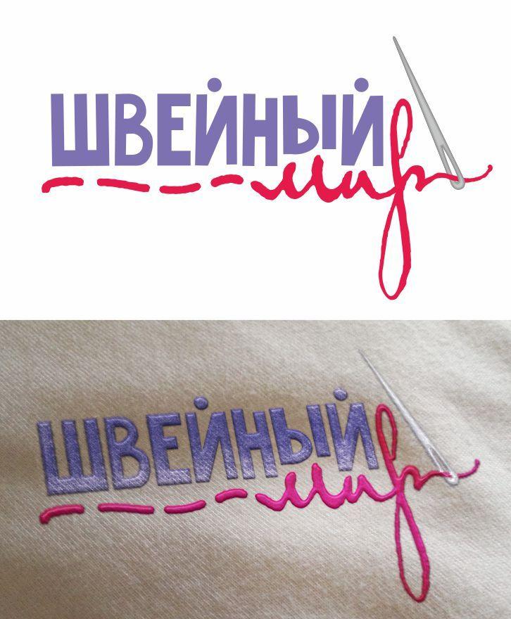 Логотип для ООО Швейный мир - дизайнер rammulka