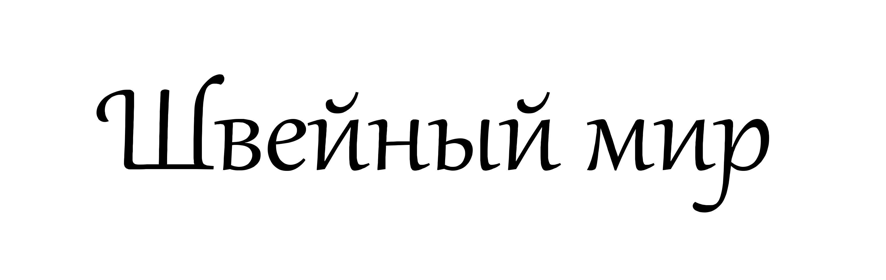 Логотип для ООО Швейный мир - дизайнер mix-rec