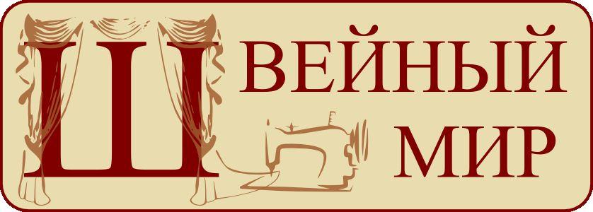 Логотип для ООО Швейный мир - дизайнер k0pernik