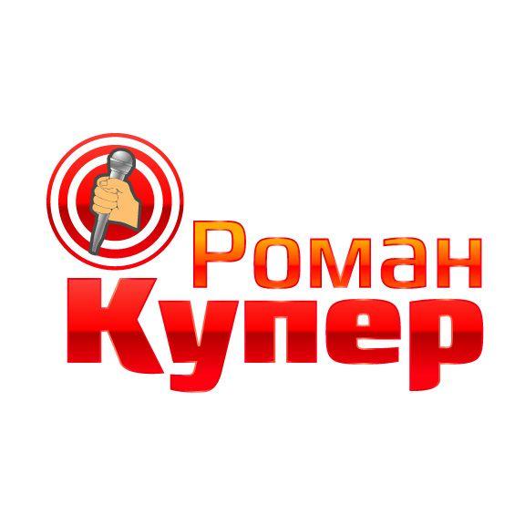 Логотип для шоумена - дизайнер zhutol