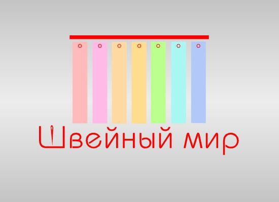 Логотип для ООО Швейный мир - дизайнер markosov