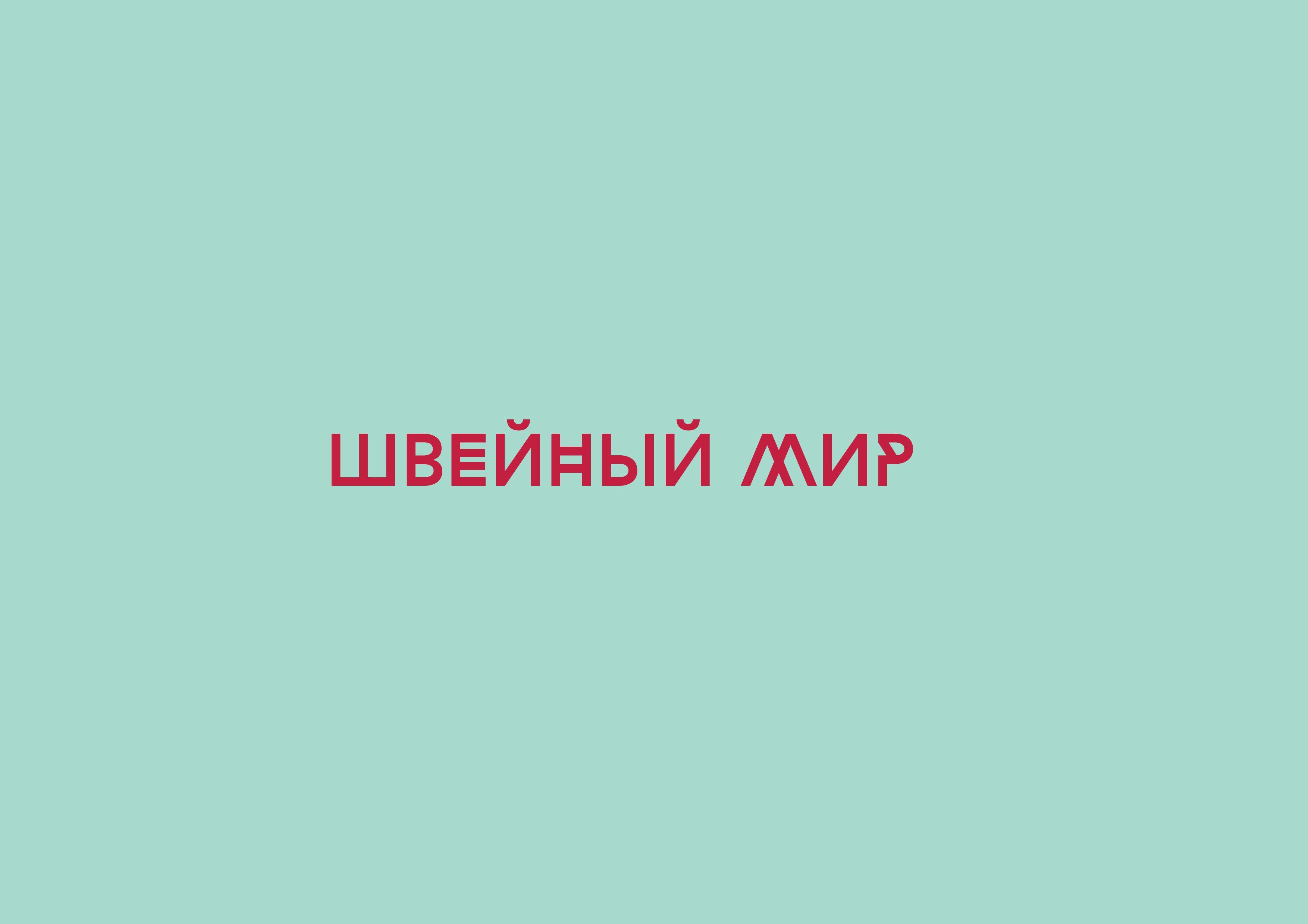 Логотип для ООО Швейный мир - дизайнер Jedi_artist