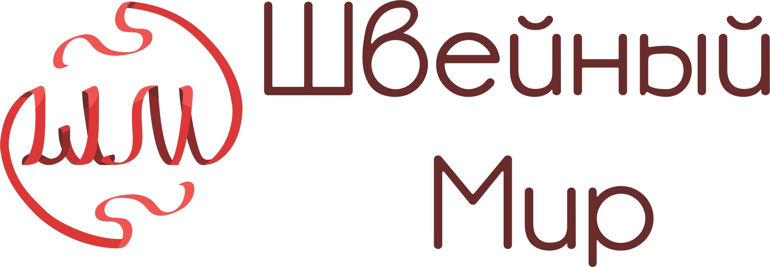Логотип для ООО Швейный мир - дизайнер kuchupen