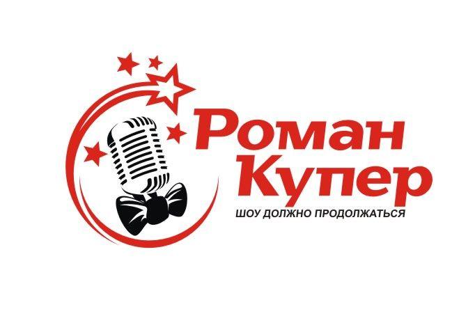 Логотип для шоумена - дизайнер Olegik882