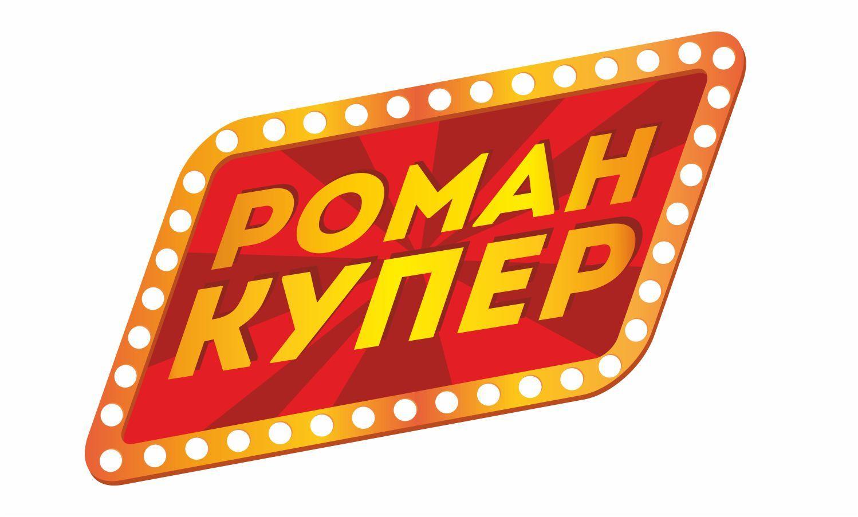 Логотип для шоумена - дизайнер janezol