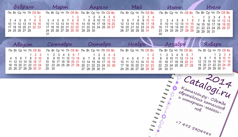 Календарик на монитор Catalogi.ru - дизайнер KyleBroflovski