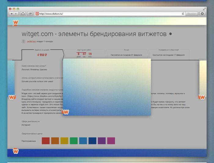 Witget.com - элементы брендирования Витжетов - дизайнер dubite