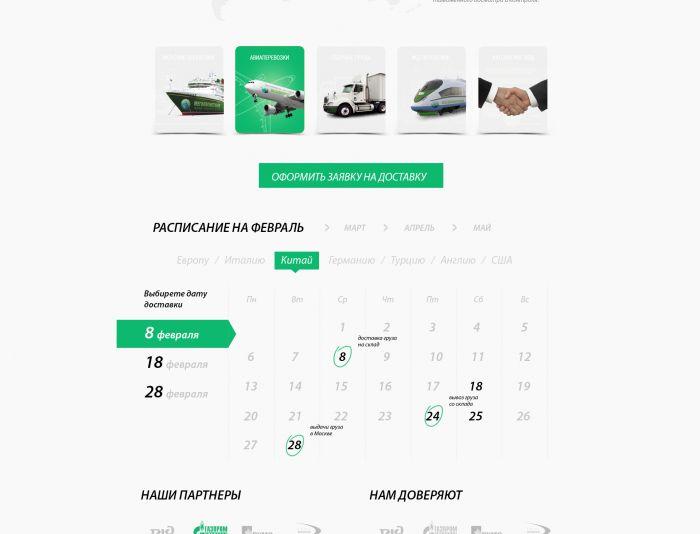 Дизайн сайта логистической компании - дизайнер keks593