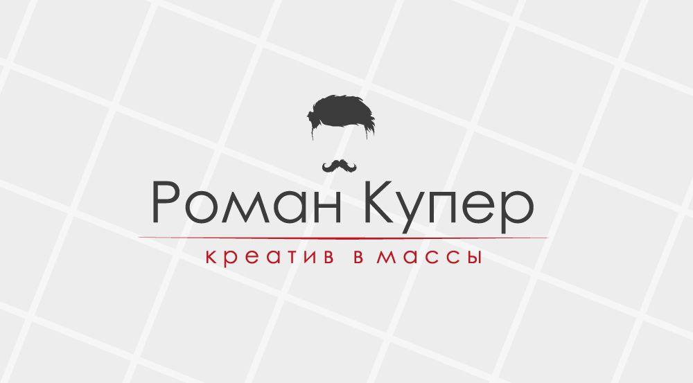 Логотип для шоумена - дизайнер Doll