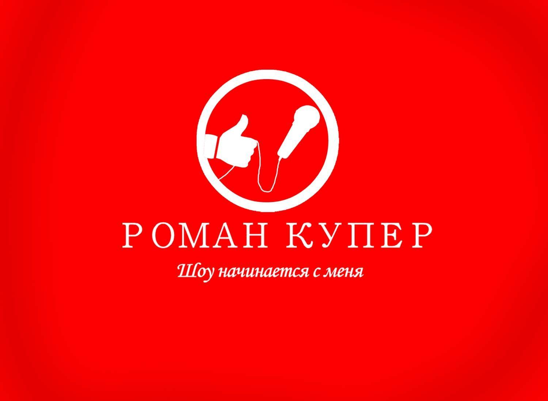 Логотип для шоумена - дизайнер jabud
