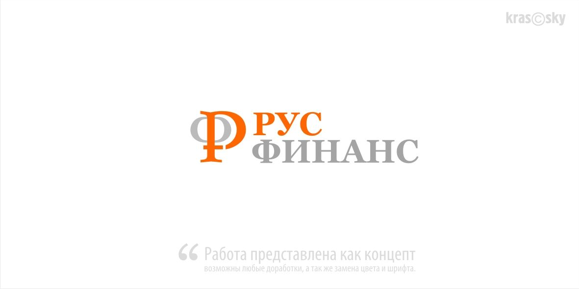 Логотип для Русфинанс - дизайнер kras-sky