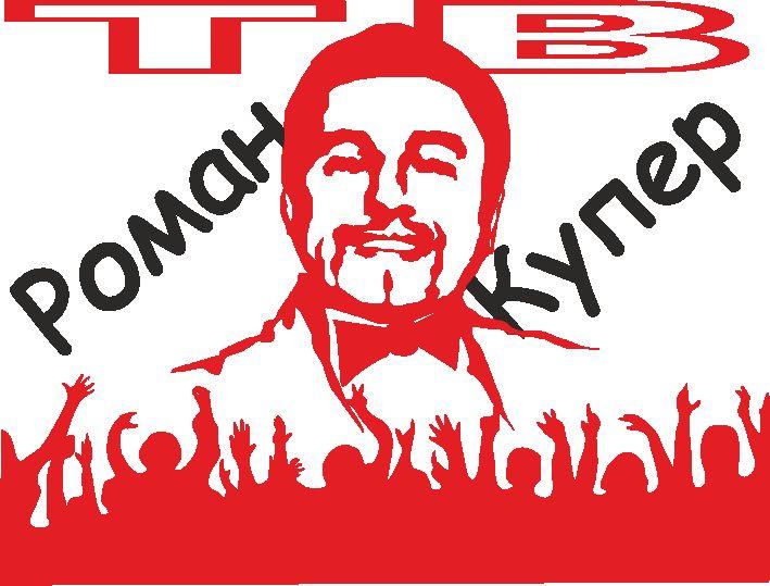 Логотип для шоумена - дизайнер Restavr