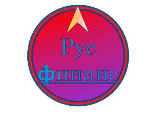Логотип для Русфинанс - дизайнер JackWosmerkin