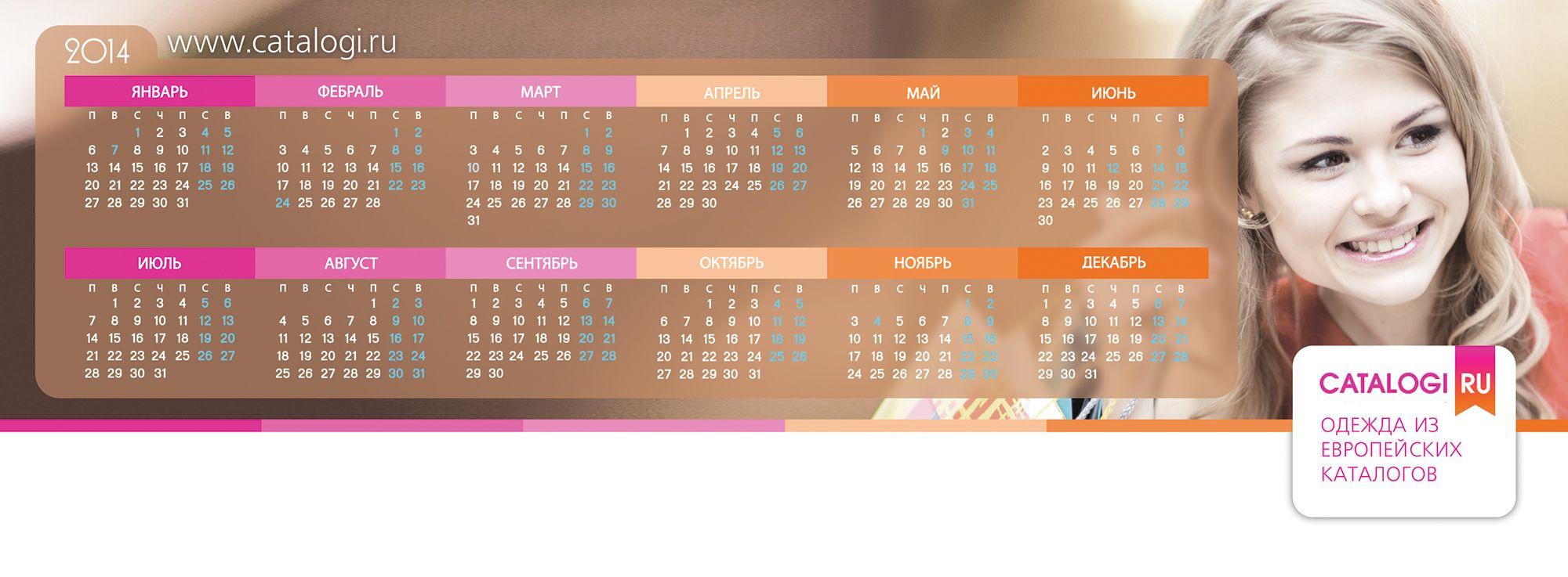 Календарик на монитор Catalogi.ru - дизайнер Fiwka