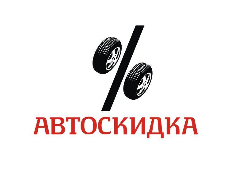 Логотип для скидочного сайта - дизайнер Olegik882