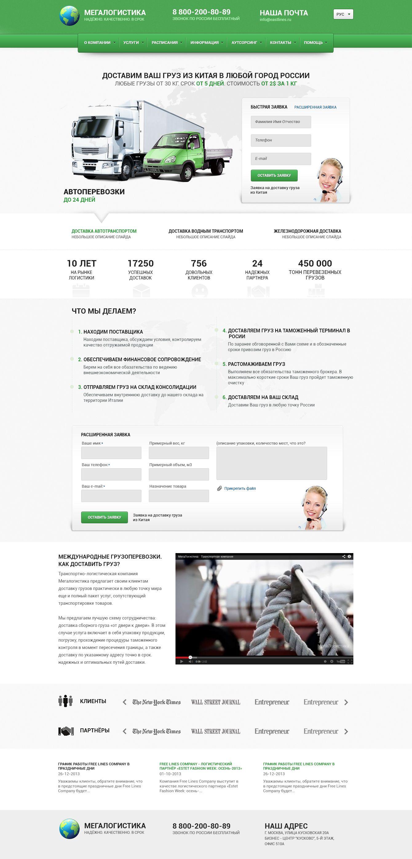 Дизайн сайта логистической компании - дизайнер qwerty_1