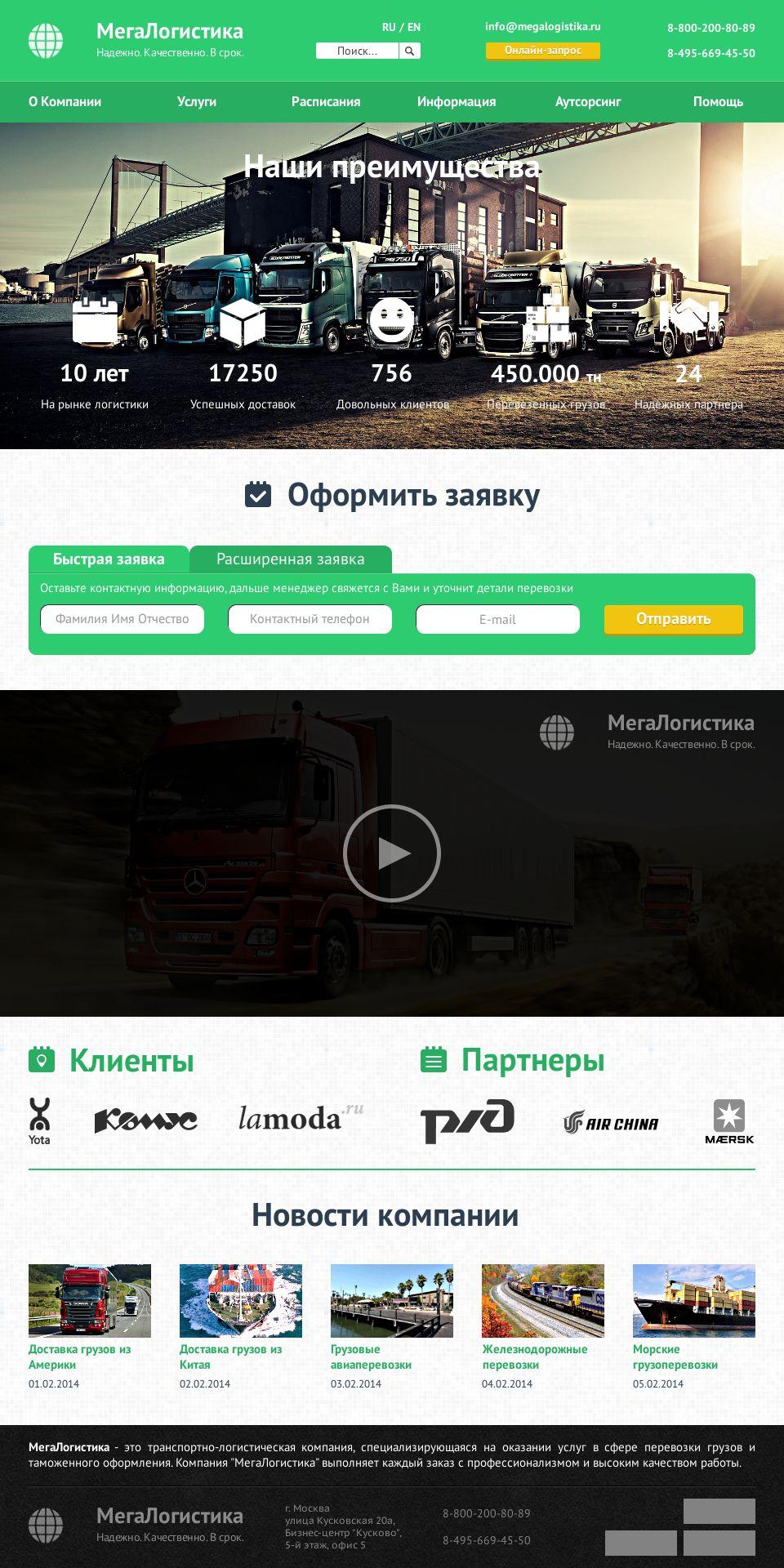 Дизайн сайта логистической компании - дизайнер funk-liquid