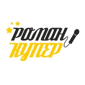 Логотип для шоумена - дизайнер logo_julia