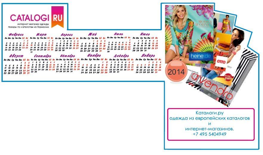 Календарик на монитор Catalogi.ru - дизайнер DanKing