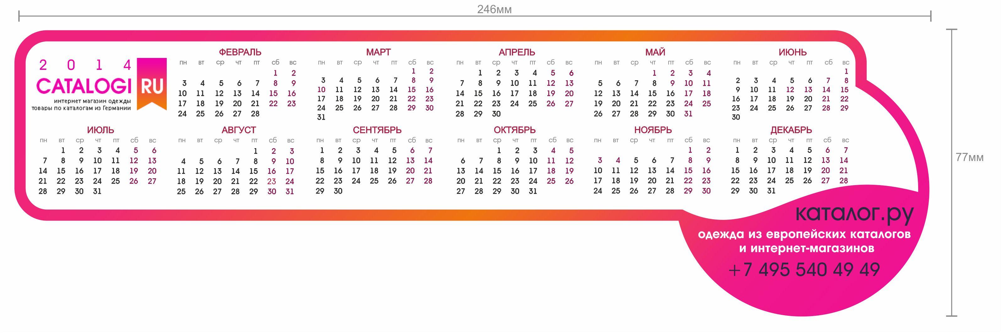 Календарик на монитор Catalogi.ru - дизайнер LiebeMarina